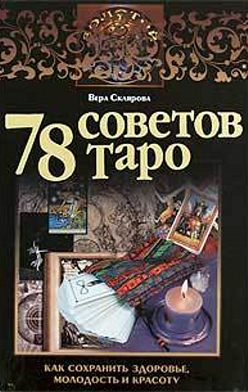 Вера Склярова - 78 советов Таро. Как сохранить здоровье, молодость и красоту