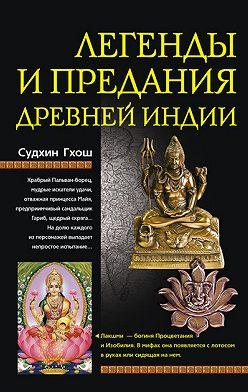 Судхин Гхош - Легенды и предания Древней Индии