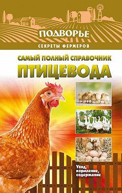 Игорь Слуцкий - Самый полный справочник птицевода