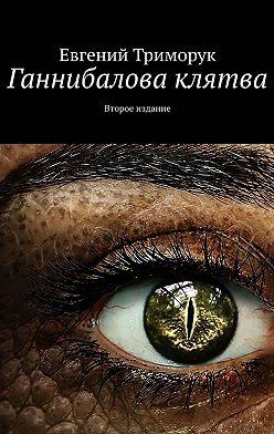 Евгений Триморук - Ганнибалова клятва. Второе издание