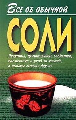 Иван Дубровин - Все об обычной соли