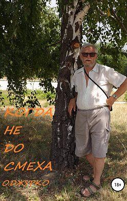 Олег Джурко - Когда не до смеха