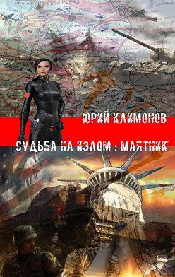 Юрий Климонов - Судьба на излом: Маятник