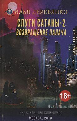 Илья Деревянко - Слуги сатаны 2. Возвращение Палача