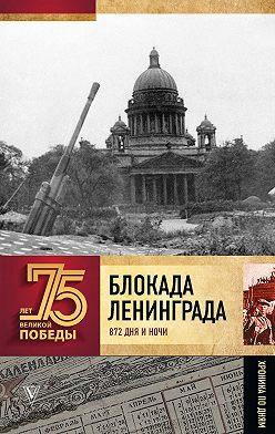 Андрей Сульдин - Блокада Ленинграда. 872 дня и ночи. Полная хроника