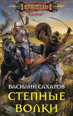Василий Сахаров - Степные волки
