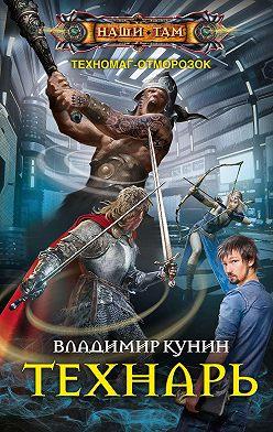 Владимир Кунин - Технарь