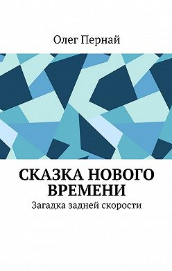 Олег Пернай - Сказка нового времени. Загадка задней скорости