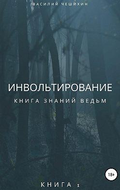 Василий Чешихин - Инвольтирование
