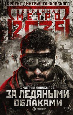 Дмитрий Манасыпов - Метро 2035. За ледяными облаками