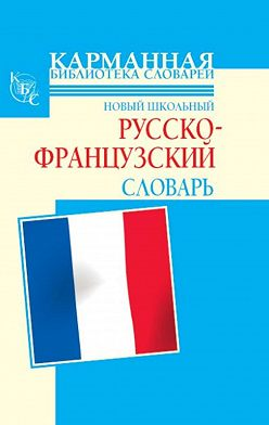 Галина Шалаева - Новый школьный русско-французский словарь