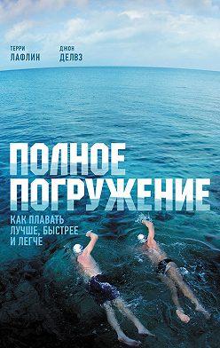Джон Делвз - Полное погружение. Как плавать лучше, быстрее и легче