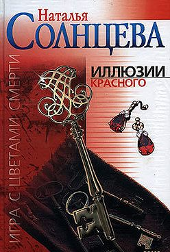 Наталья Солнцева - Иллюзии красного
