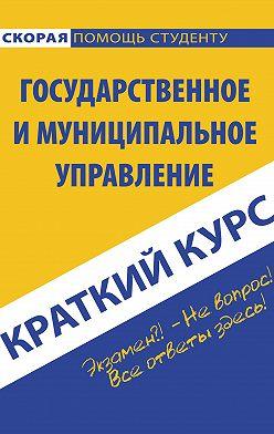Коллектив авторов - Государственное и муниципальное управление