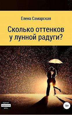 Елена Самарская - Сколько оттенков у лунной радуги?
