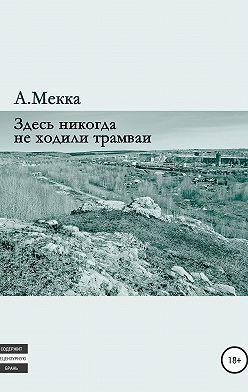 Алексей Мекка - Здесь никогда не ходили трамваи