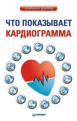 Unidentified author - Что показывает кардиограмма