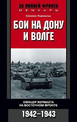 Клеменс Подевильс - Бои на Дону и Волге. Офицер вермахта на Восточном фронте. 1942-1943