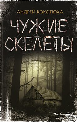 Андрей Кокотюха - Чужие скелеты