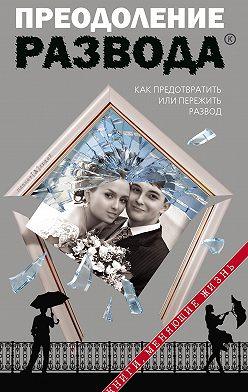 Неустановленный автор - Преодоление развода