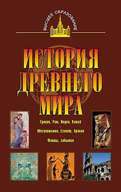 Александр Немировский - История древнего мира. Восток, Греция, Рим