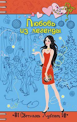 Светлана Лубенец - Любовь из легенды