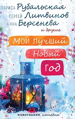 Анна Берсенева - Мой лучший Новый год