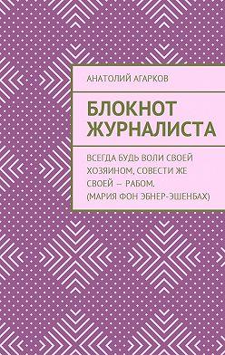 Анатолий Агарков - Блокнот журналиста
