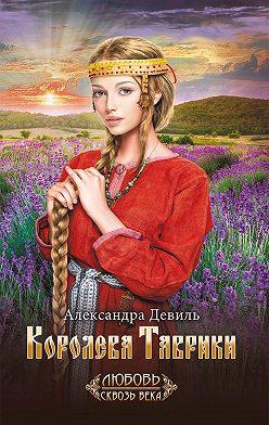 Александра Девиль - Королева Таврики