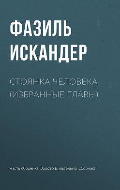 Фазиль Искандер - Стоянка человека (избранные главы)