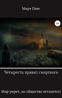 Олег Мирт - Четыреста правил смертного