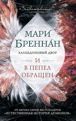 Мари Бреннан - Халцедоновый Двор. И в пепел обращен