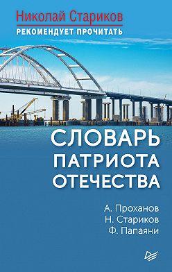 Александр Проханов - Словарь патриота Отечества