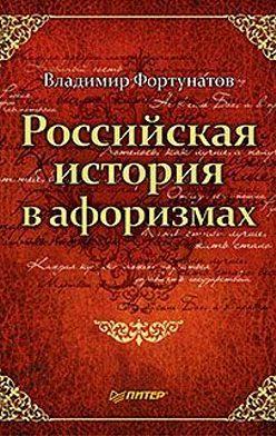 Владимир Фортунатов - Российская история в афоризмах