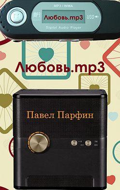 Павел Парфин - Любовь.mp3
