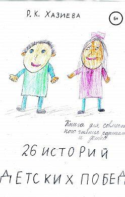 Роза Хазиева - 26 историй детских побед