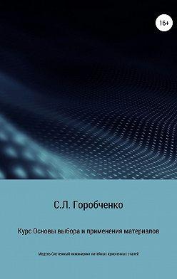Станислав Горобченко - Курс «Основы выбора и применения материалов для трубопроводной арматуры»