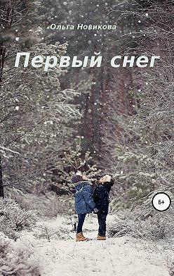 Ольга Новикова - Первый снег