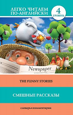 Марк Твен - Смешные рассказы / The Funny Stories