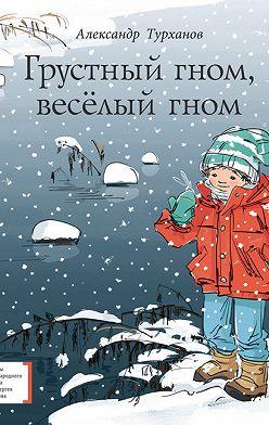 Александр Турханов - Грустный гном, весёлый гном