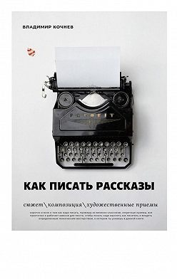 Владимир Кочнев - Как писать рассказы