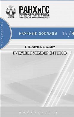 Владимир Мау - Будущее университетов