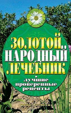 Екатерина Капранова - Золотой народный лечебник. Лучшие проверенные рецепты