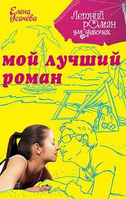 Елена Усачева - Мой лучший роман