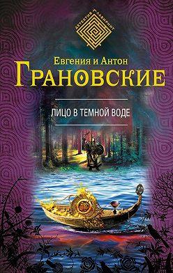 Антон Грановский - Лицо в темной воде