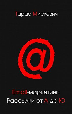 Тарас Мискевич - Email-маркетинг: Рассылки отАдоЮ