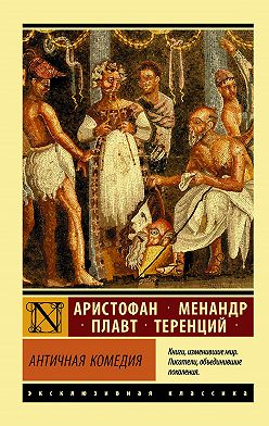 Менандр - Античная комедия