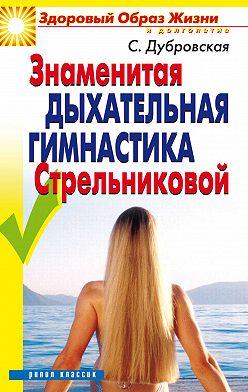 Светлана Дубровская - Знаменитая дыхательная гимнастика Стрельниковой