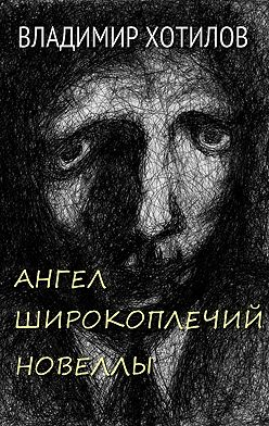 Владимир Хотилов - Ангел широкоплечий. Новеллы