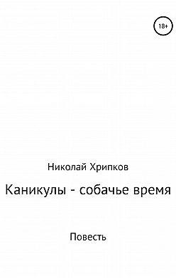 Николай Хрипков - Каникулы – собачье время